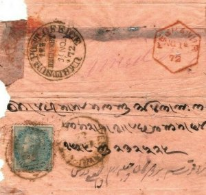 INDIA QV Cover Superb *Umritsur Post Office* CDS 1872 *Peshawar* {samwells}MA266