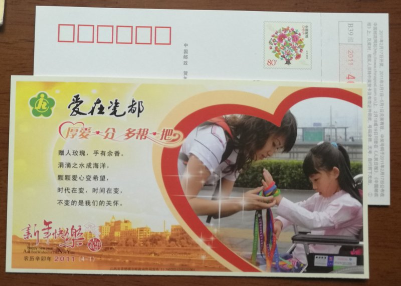 Children on wheelchair,CN11 charity love for disabled persons in Jindezhen PSC