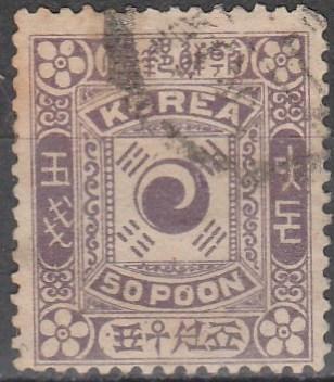 Korea #9 F-VF  Used CV $14.00   (A14206)