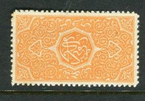 SAUDI ARABIA; 1917 early Hejaz issue Roul 13 fine Mint hinged 1/8pi. value