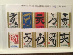 Japan Used 10 stamps Chinese zodiac characters greeting year of 2006