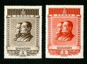 Mongolia Stamps # 114-5 Superb OG NH Top Values Catalog Value $120.00