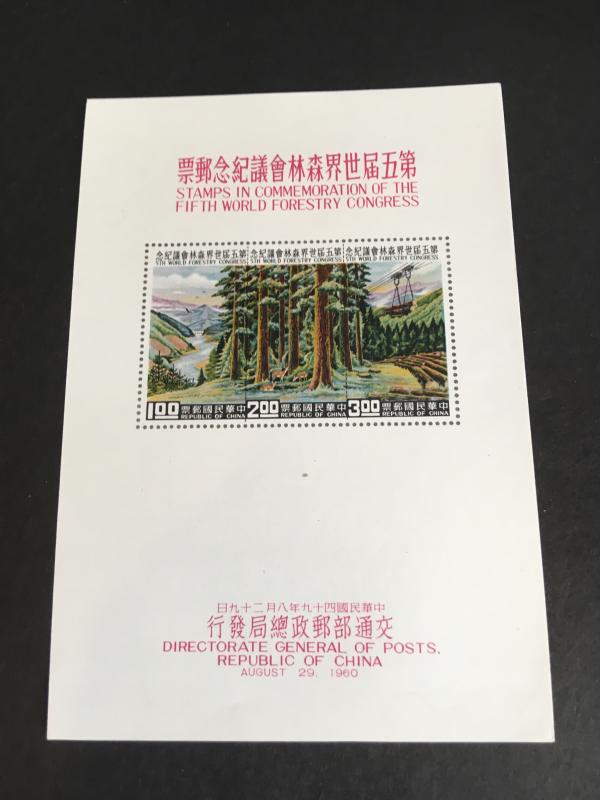 China Taiwan #1269a Mint VF-NH 1016 Sc. $27.50 1960 World Forestry Congress  SS