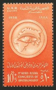 Egypt B17,MNH.Michel UAR 1. Afro-Asian Conference of Ophthalmology,Cairo,1958.