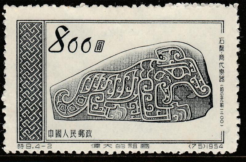PEOP. REP. OF CHINA  226, ARCHEOLOGICAL TREASURES. MINT, NH, NG. F-VF. (363)