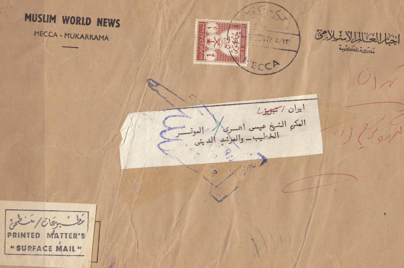 1974 Saudi Arabia Cover from MECCA addressed to IRAN ranked by 3 p Official