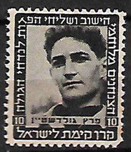 ISRAEL KKL JNF STAMPS. 1947 FIGHTERS FOR FREEDOM GOLDSTEIN. GERMANY ISSUE. MNH
