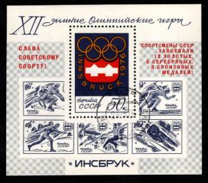 Russia Olympic Games 1976 Scott 4416 Used Overprinted sheet