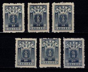 China 1947 North Eastern Provinces, Postage Due, Set [Unused]