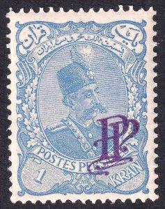 IRAN 113 CDS UNISSUED PP (PERSIAN POST) OVERPRINT OG LH L/M VF BEAUTIFUL GUM