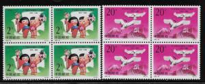 CHINA, PEOPLE'S REP SC# 2412-13  B/4 FVF/MNH 1992