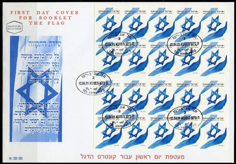 ISRAEL 2011 FLAG BOOKLET FIRST DAY COVER