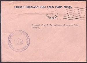 BRUNEI 1979 Official mail cover Kuala Belait to Seria.....................34923