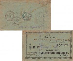 India 1/2a KEVII 1906 to Authungkudy via Konapet, Trichinopoly transit cds. R...