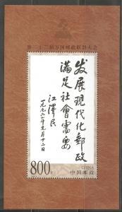 China PRC 1999-9M 22nd Congress of UPU Souvenir Sheet MNH