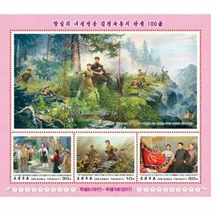 Stamps of Korea 2017. 100 years since the birth of comrade Kim Jong-Suk, the her