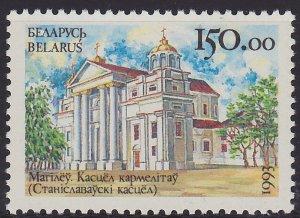 Belarus, Stanislavski Church, Sc. 67, MNH