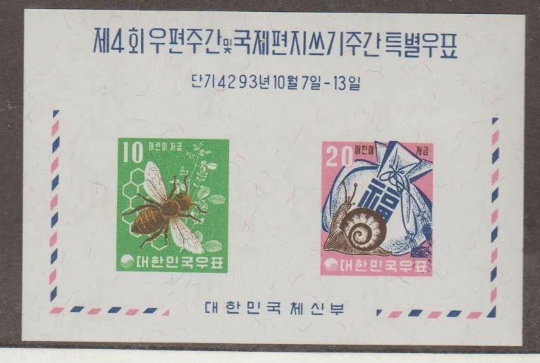 Korea - Republic of South Korea Scott #313 Stamp - Mint NH Souvenir Sheet