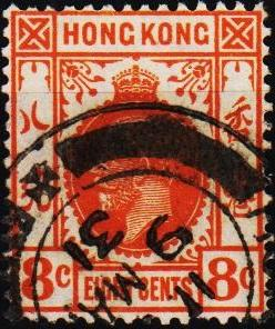 Hong Kong. 1912 8c S.G.123 Fine Used
