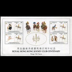 HONG KONG 1984 - Scott# 438a S/S Jockey Club NH