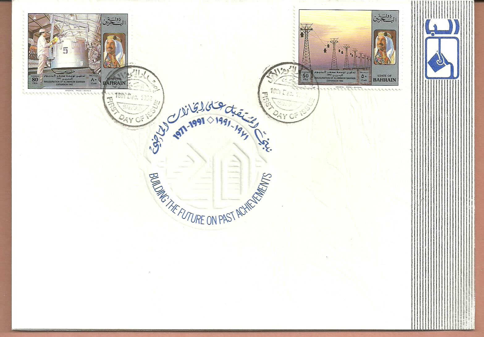 Bahrain1991 Lot # 57 - Alba Aluminum Bahrain hard card Invetation