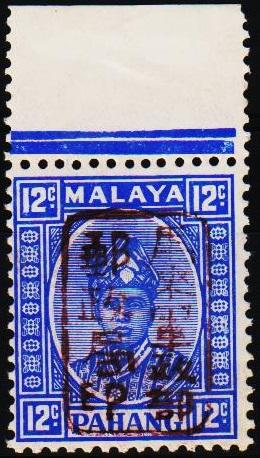 Malaya(Japanese Occupation). Pahang. 1942 12c S.G.J182a UnMounted Mint