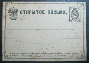 11245 Russia Russland entire Postcard unused Postal Stationery