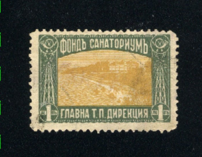Bulgaria  #RA11 used VF 1930-33  PD