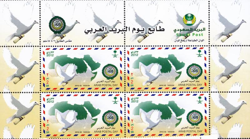 SAUDI ARABIA  2012  Complete Set BLOCK 4 Postal Day Joint Issue by Arab post MNH