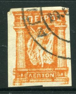 GREECE;  EPIRUS Greece 1914 local issue imperf fine used 1l. value