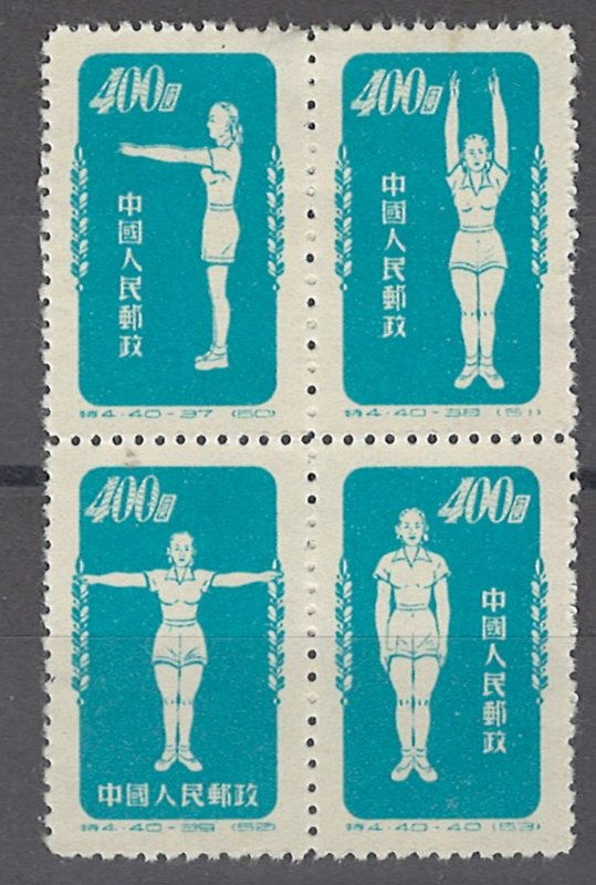 COLLECTION LOT OF # 1596 CHINA PR # 150 1952 CV=$160