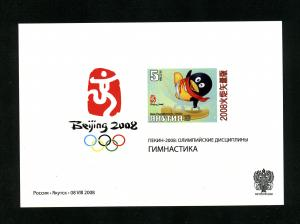 RUSSIA LOCAL SHEET IMPERF OLYMPIC GAMES SPORTS BEIJING