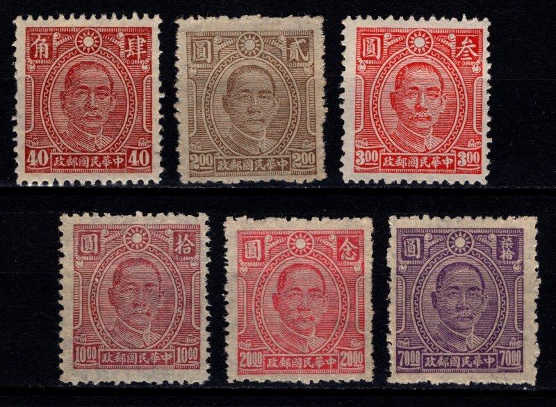 China 1944 Republic Dr. Sun Yat-sen Definitives, Part Set [Unused]