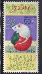 JAPAN  SC# 2508 **USED** 1995  50y +3y    SEE SCAN