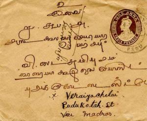 Burma India 1a KGV Envelope 1936 Naungpattaya, Pegu to Veraiyachelai.  Reduce...