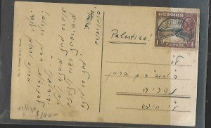 CYPRUS  (P0809B)  KGV 1PI ON PPC FROM RODHROMO LOCAL