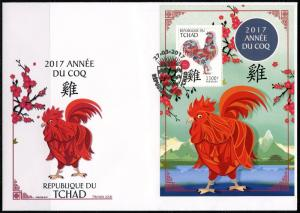 CHAD  2017 YEAR OF THE ROOSTER  SOUVENIR SHEET FIRST DAY COVER
