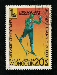 1980 Mongolia Sport 20M (TS-632)