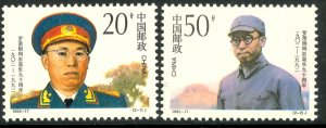 CHINA PRC 1992 LUO RONGHUAN Set Sc 2420-2421 MNH