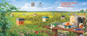 Stamps of Russia 2018. - Souvenir pack SP847. The fauna of Russia. Bees Beekeep