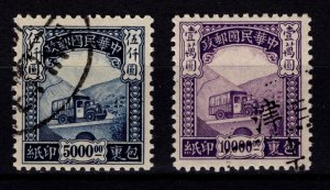China 1946 Republic Parcel Post, Part Set [Used]