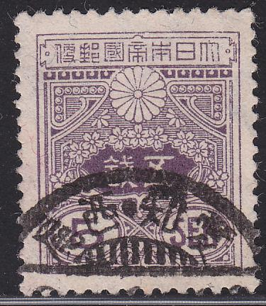 Japan 121 Hinged 1913 Imperial Crest