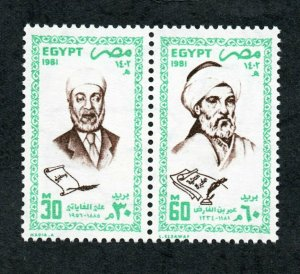 1981 - Egypt - Celebrities - Traditional clothes  - Complete set 2v.MNH**
