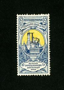 Russia Stamps # B4 VF OG Hinged Specimen Overprint