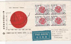 Japan 1965 Commemorating 10th National Census Graph Pic Stamps FDC Cover Rf30908
