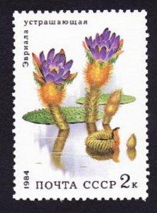 Russia 5252 Aquatic Plants MNH Single