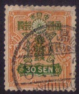 1913 30 Sen Japan Stamp Very Fine