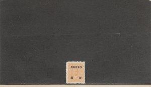 CHINA, TAIWAN 55 MNH 2019 SCOTT CATALOGUE VALUE $4.50