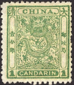 1885 China Imperial Dragon 1 Candareen issue Perf 12½ MMH Sc# 10 CV $175.00