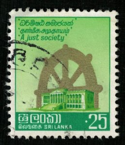 1979, A Just Society, Sri Lanka, 25C, MC #508 (RТ-333)